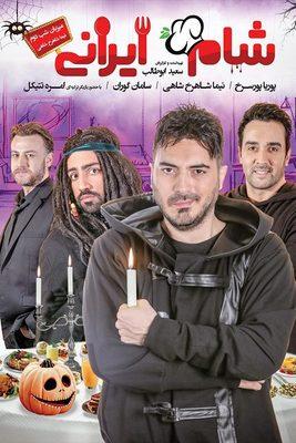 دانلود شام ایرانی - میزبان شب دوم: نیما شاهرخ شاهی
