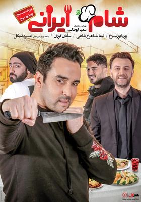 دانلود شام ایرانی - میزبان شب سوم: پوریا پورسرخ