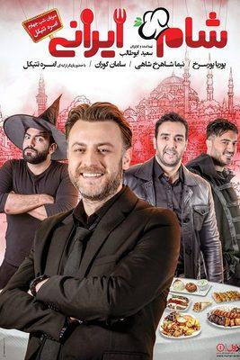 دانلود شام ایرانی - میزبان شب چهارم: امره تتیکل