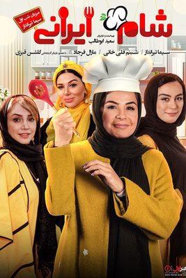 دانلود شام ایرانی 10 - میزبان شب اول: سیما تیرانداز