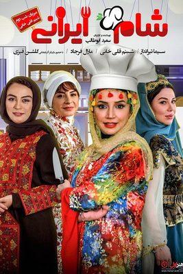 دانلود شام ایرانی 10 - میزبان شب دوم: شبنم قلی خانی