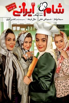 دانلود شام ایرانی 10 - میزبان شب سوم: مارال فرجاد