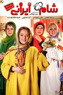 دانلود شام ایرانی - سری چهار - نگین معتضدی
