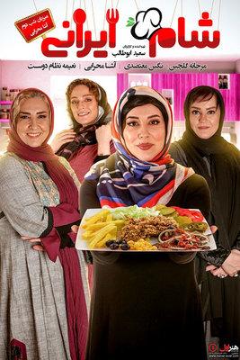 شام ایرانی - سری چهار - آشا محرابی