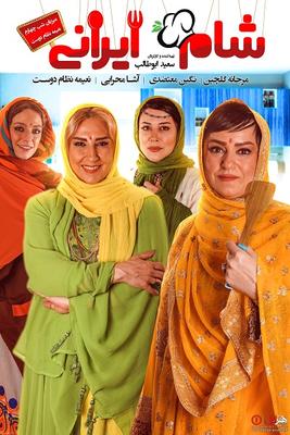 شام ایرانی - سری چهار - نعیمه نظام دوست
