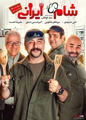 شام ایرانی - سری پنج - امیر حسین صدیق
