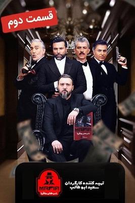شب های مافیا3 فصل3سوم قسمت 2دوم