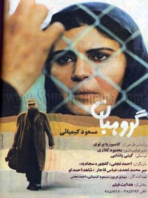 پوستر فیلم گروهبان