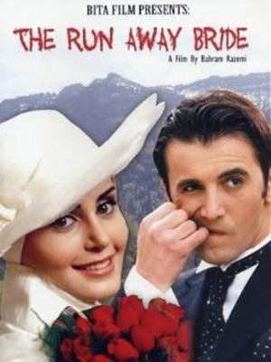 فیلم عروس فراری