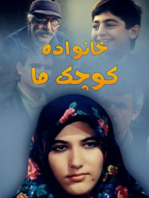 پوستر فیلم خانواده کوچک ما