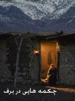 پوستر فیلم چکمه ها در برف