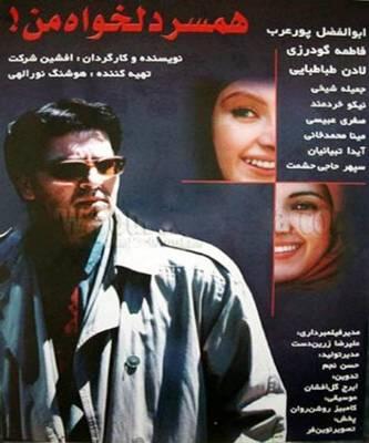 پوستر فیلم همسر دلخواه من