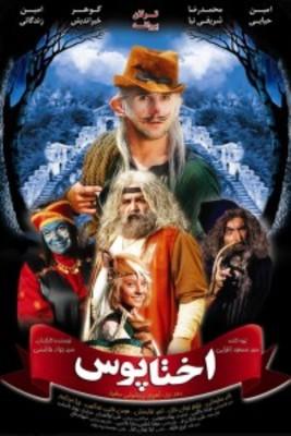 پوستر فیلم اختاپوس; پیشونی سفید