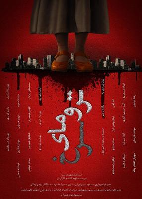 پوستر فیلم ترومای سرخ
