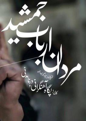 پوستر فیلم مردان ارباب جمشید (مستند)