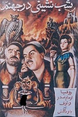 پوستر فیلم شب نشینی در جهنم