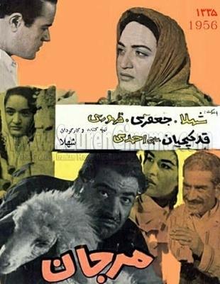 پوستر فیلم مرجان