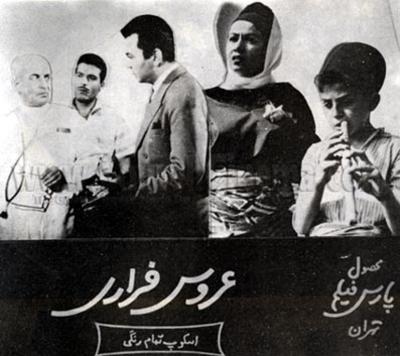 پوستر فیلم عروس فراری