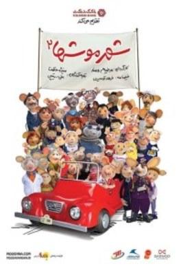 پوستر فیلم شهر موشها 2