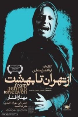 پوستر فیلم از تهران تا بهشت