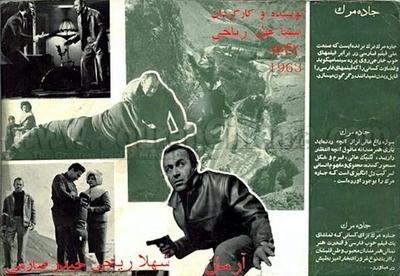 پوستر فیلم جاده مرگ