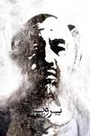 یادداشتی بر فیلم پرویز, parviz, اضطراب نمادین