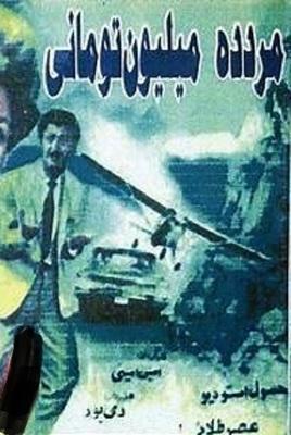 پوستر فیلم مرد ده میلیون تومانی