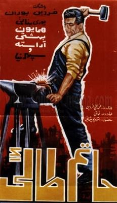 پوستر فیلم حاتم طائی