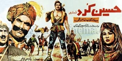 پوستر فیلم حسین کرد
