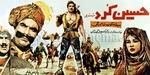 فیلم حسین کرد