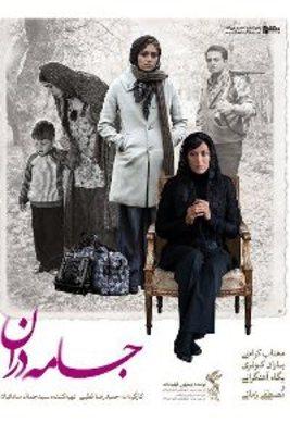 نقد فیلم جامه دران, فیلمی معلق میان ادبیات و سینما