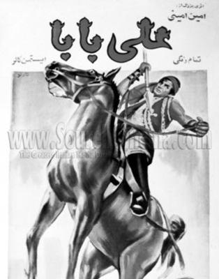 پوستر فیلم علی بابا و چهل دزد