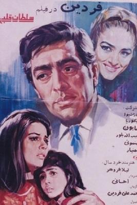 پوستر فیلم سلطان قلب ها