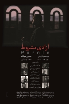 پوستر فیلم آزادی مشروط