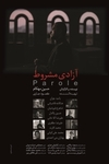 فیلم آزادی مشروط