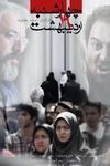 نقد فیلم چهارشنبه 19 اردیبهشت, Wednesday, May 9, یک اجتماع واقعی