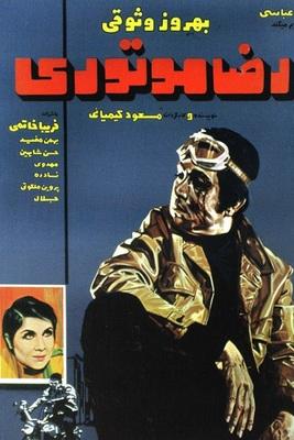 پوستر فیلم رضا موتوری