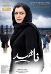 نقد فیلم ناهید, Nahid, سرگشتگی های ناهید