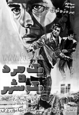 پوستر فیلم یک مرد یک شهر