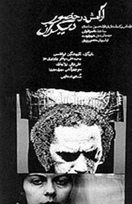 پوستر فیلم آرامش در حضور دیگران