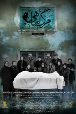 نقد فیلم مرگ ماهی, مرگ تدریجی یک خانواده