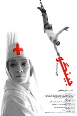 پوستر فیلم جینگو