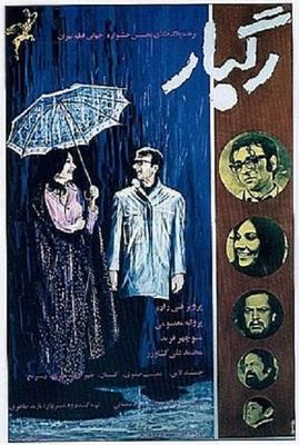 پوستر فیلم رگبار