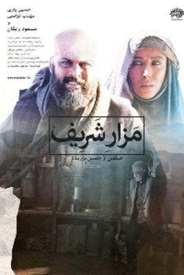 نقد فیلم مزار شریف, mazar sharif, روایت یک زخم از خاطره ی جمعی دو ملت در «مزار شریف»