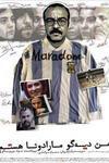 فیلم من دیه گو مارادونا هستم
