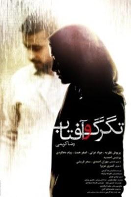 پوستر فیلم تگرگ و آفتاب