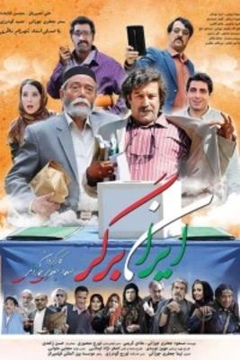 نقد فیلم ایران برگر, نقد در نگاه اول / ناتوانی یا توهین؟