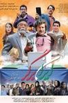 نقد فیلم ایران برگر, ساعت شلوغی!