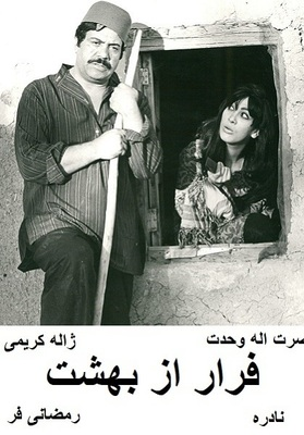 پوستر فیلم فرار از بهشت