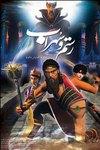 یادداشتی بر فیلم رستم و سهراب, Rostam amd Sohrab, کم فروغ؛ اما ستودنی
